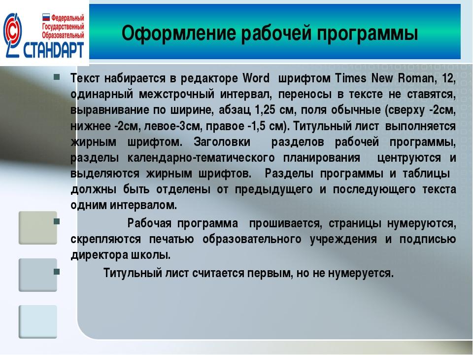 Оформление рабочей программы Текст набирается в редакторе Word шрифтом Times...