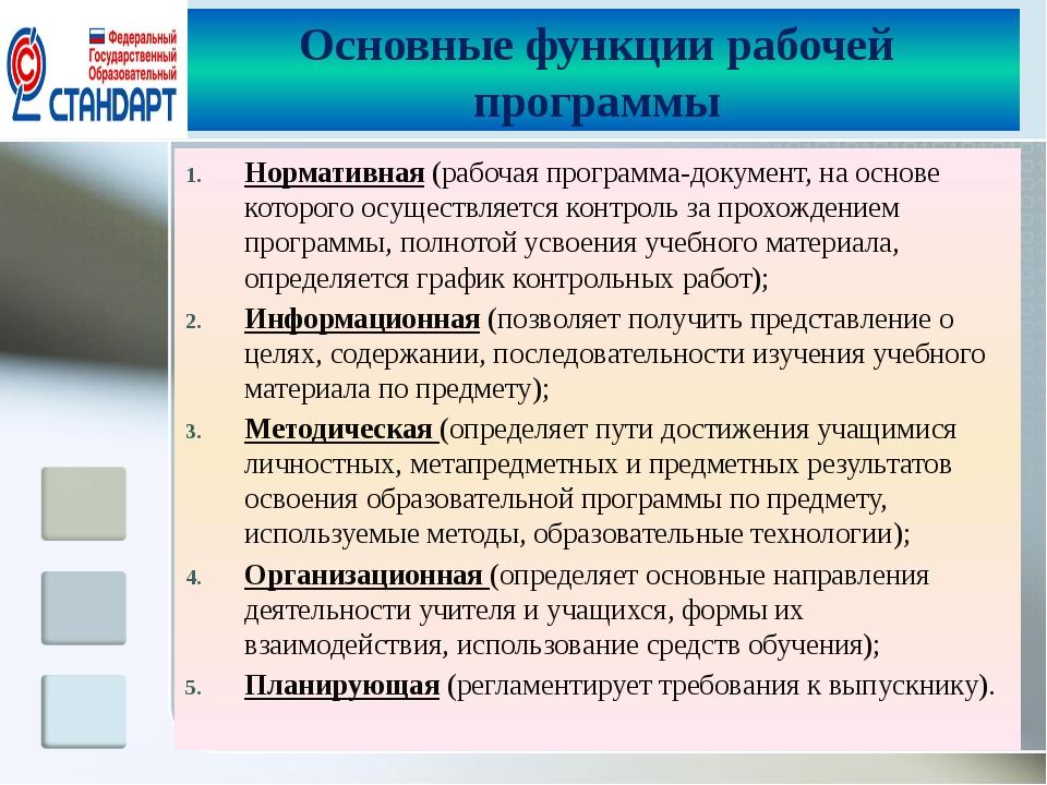 Основные функции рабочей программы Нормативная (рабочая программа-документ, н...