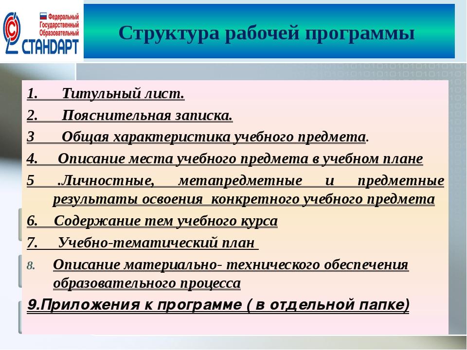 Структура рабочей программы 1. Титульный лист. 2. Пояснительная записка. 3 Об...