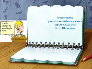 Приставки (prefixes) Подготовила учитель английского языка МБОУ СОШ № 8 Е. Н.