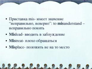 """mis- Приставка mis- имеет значение """"неправильно, неверно"""": to misunderstand –"""