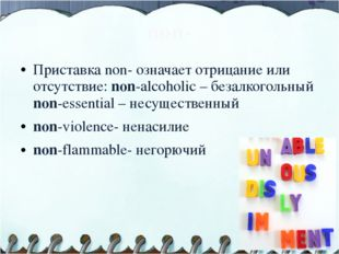 non- Приставка non- означает отрицание или отсутствие: non-alcoholic – безалк