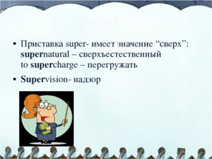 """super- Приставка super- имеет значение """"сверх"""": supernatural – сверхъестестве"""