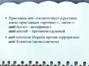 anti- Приставка anti- соответствует в русском языке приставкам «противо-», «а