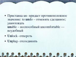 un- Приставка un- придает противоположное значение: to undo – отменять сделан