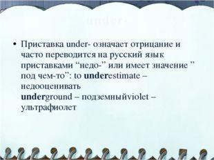 under- Приставка under- означает отрицание и часто переводится на русский язы