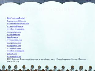 Интернет -ссылки http://www.google.ru/url languagearts.k12flash.com www.teach