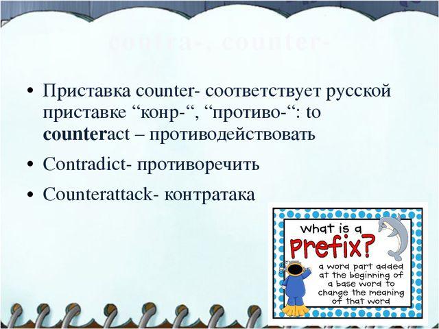 "contra-, counter- Приставка counter- соответствует русской приставке ""конр-"",..."