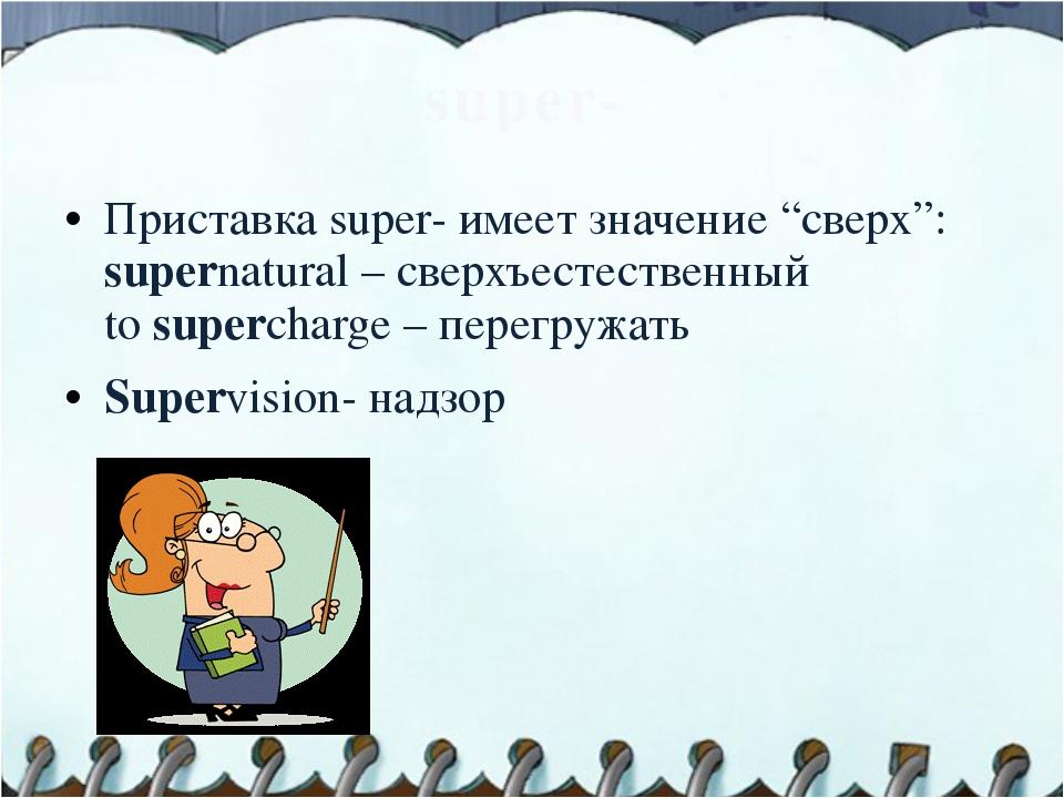 """super- Приставка super- имеет значение """"сверх"""": supernatural – сверхъестестве..."""