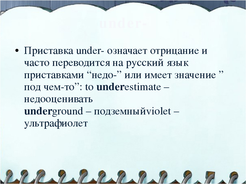 under- Приставка under- означает отрицание и часто переводится на русский язы...