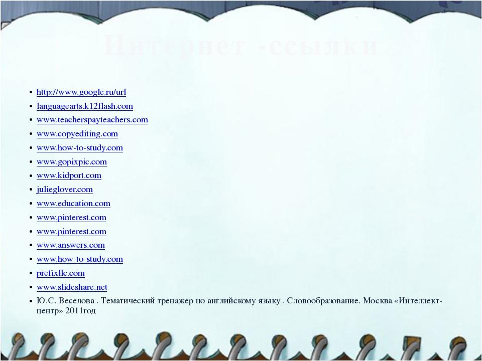 Интернет -ссылки http://www.google.ru/url languagearts.k12flash.com www.teach...