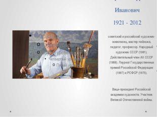 Зверьков Ефрем Иванович 1921 - 2012 советский и российский художник-живописец