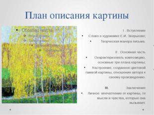 План описания картины I . Вступление Слово о художнике Е.И. Зверькове; Творче