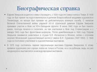 Биографическая справка Ефрем Зверьков родился в семье служащего, с 1926 года