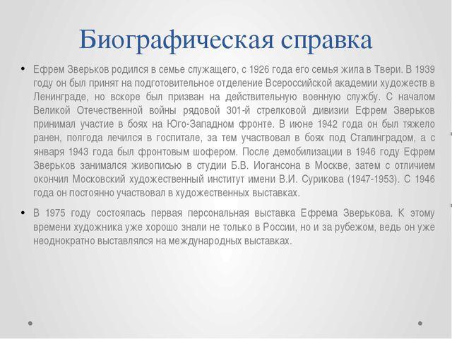 Биографическая справка Ефрем Зверьков родился в семье служащего, с 1926 года...