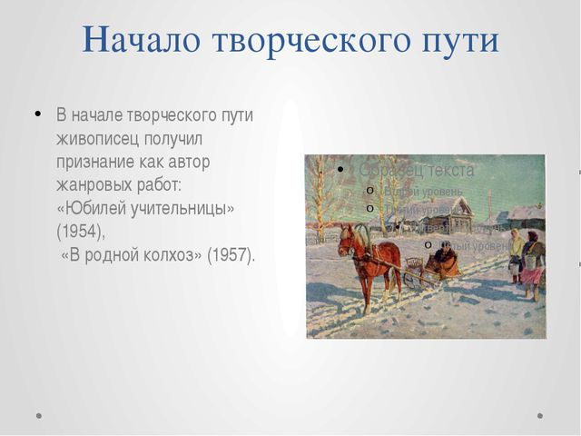 Начало творческого пути В начале творческого пути живописец получил признание...
