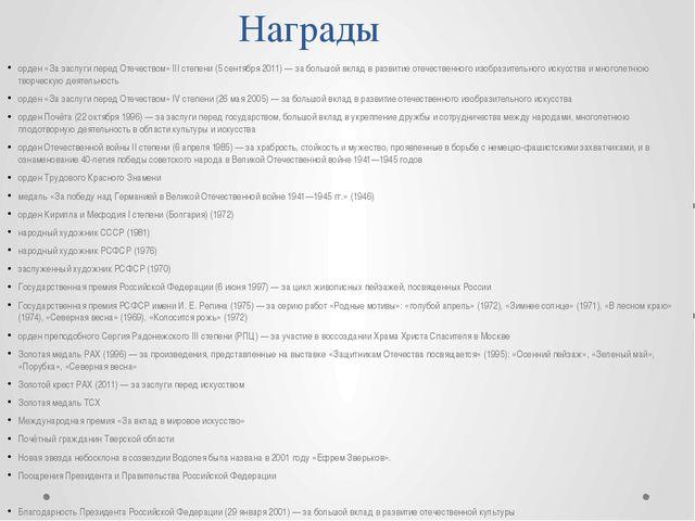 Награды орден «За заслуги перед Отечеством» III степени (5 сентября 2011) — з...
