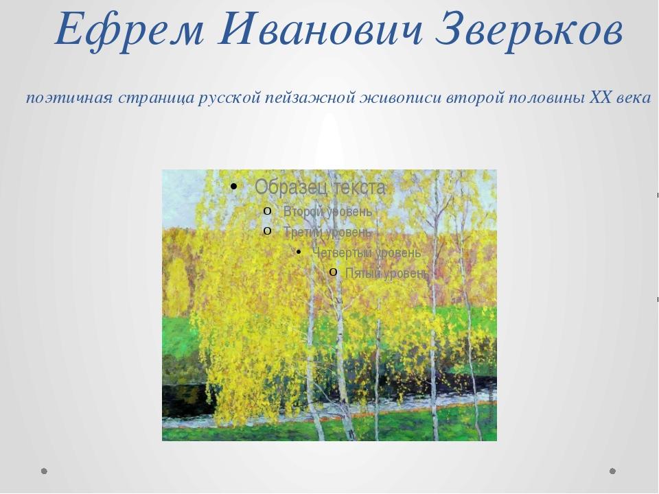 Ефрем Иванович Зверьков поэтичная страница русской пейзажной живописи второй...