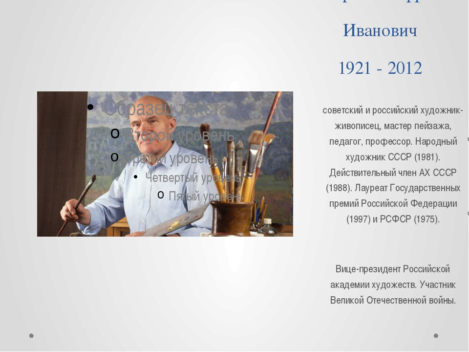 Зверьков Ефрем Иванович 1921 - 2012 советский и российский художник-живописец...