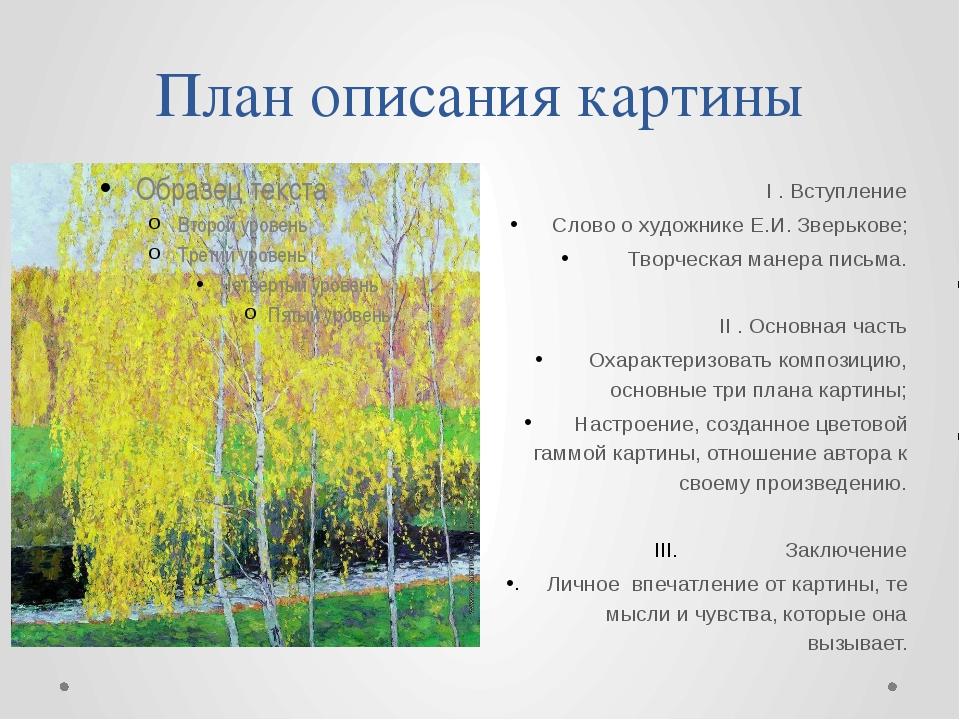 План описания картины I . Вступление Слово о художнике Е.И. Зверькове; Творче...