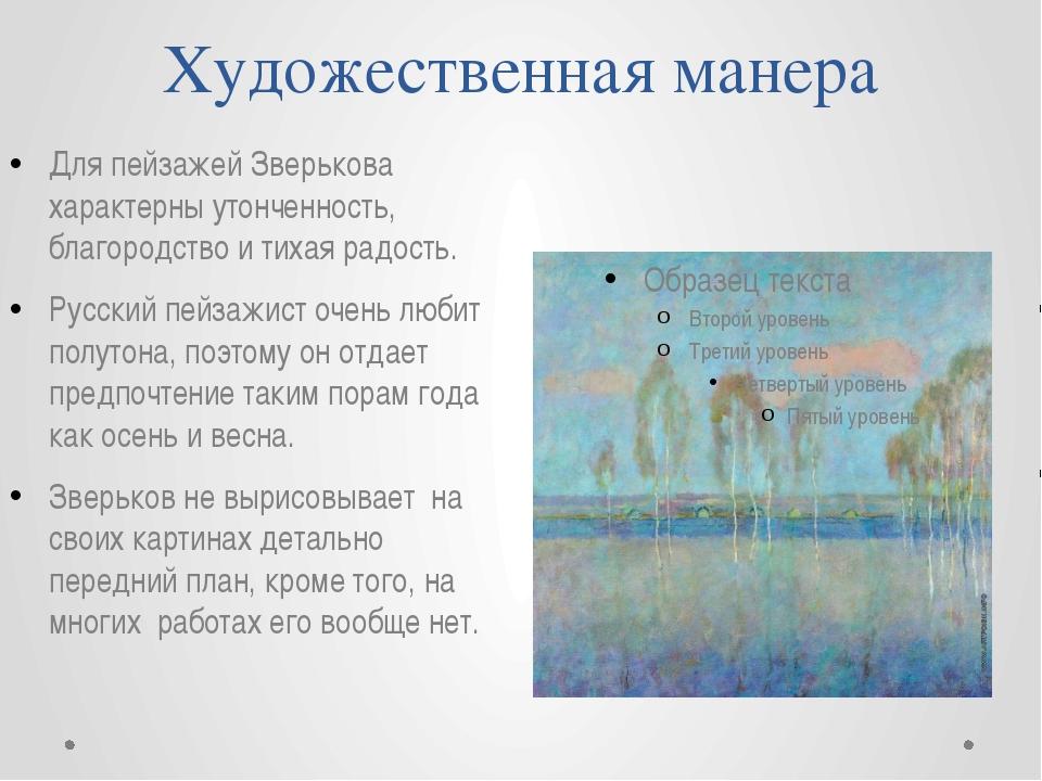 Художественная манера Для пейзажей Зверькова характерны утонченность, благоро...