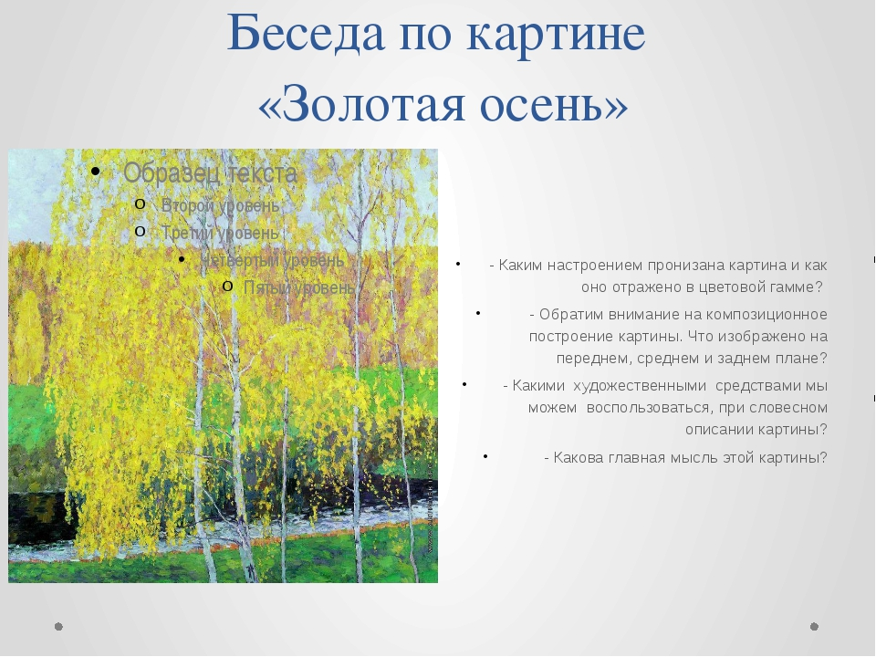 Беседа по картине «Золотая осень» - Каким настроением пронизана картина и как...