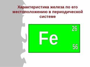 Характеристика железа по его местоположению в периодической системе