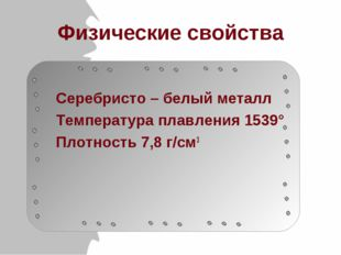 Физические свойства Серебристо – белый металл Температура плавления 1539° Пло