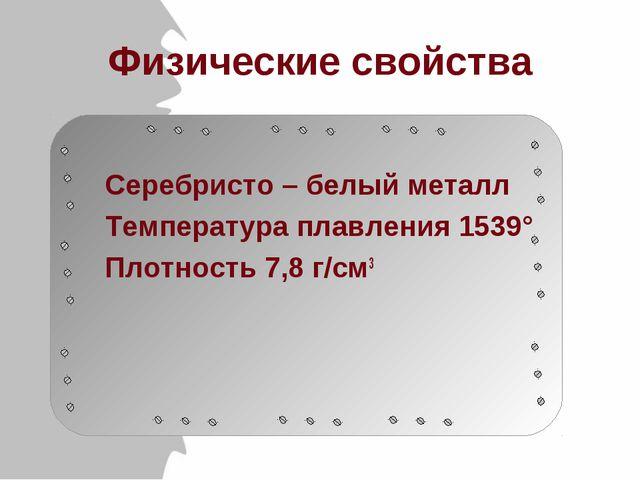 Физические свойства Серебристо – белый металл Температура плавления 1539° Пло...