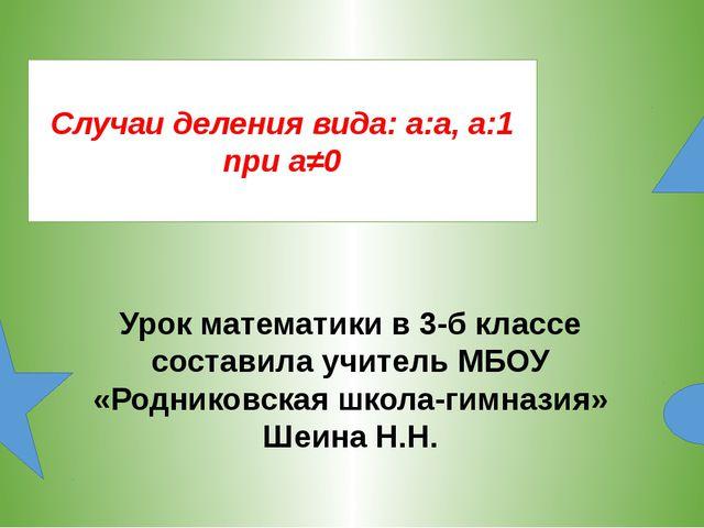 Урок математики в 3-б классе составила учитель МБОУ «Родниковская школа-гимна...
