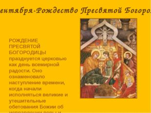 14 сентября – Воздвижение Креста Господня Данный двунадесятый праздник посвящ