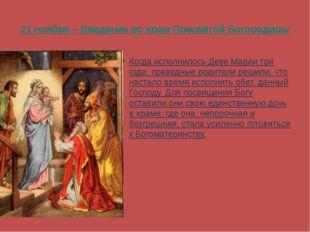7января-Рождество Христово 7я Рождество Христово завершает сорокадневный Рожд
