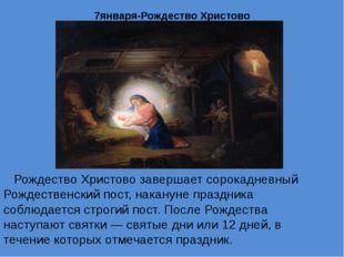19января Крещение Господне (Святое Богоявление) Праздник Крещения Господня —