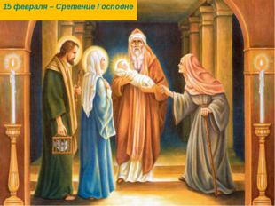 Вход Господень в Иерусалим Канун Вербного воскресения - ЛАЗАРЕВА СУББОТА. Пос