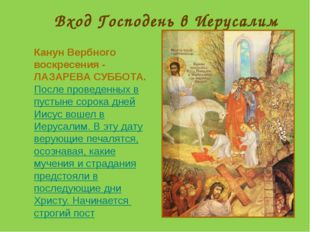 Пасха Светлое Христово Воскресение Пасха — это не просто праздник. Это — сут