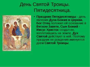 19 августа – Преображения Господне (Спас) Христос за небольшое время до Крест