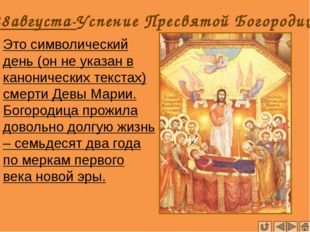 Покров Пресвятой Богородицы Праздник ПОКРОВА ПРЕСВЯТОЙ БОГОРОДИЦЫ был установ