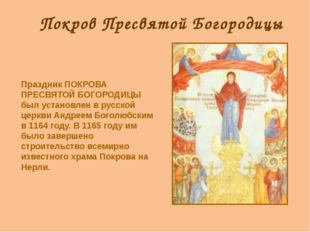 СВЯТОЙ ВЕЛИКОМУЧЕНИК ДИМИТРИЙ СОЛУНСКИЙ Великомученик Димитрий Солунский Вели