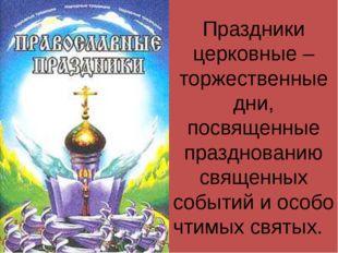 Православные праздники восходят ко временам Ветхого Завета. К ним примыкают