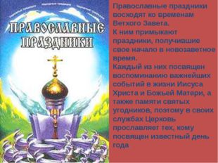 Признавая праздники полезными с точки зрения благочестия, Церковь всегда соо
