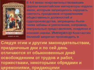 Наиболее значимые для православного христианина события: так называемые Велик