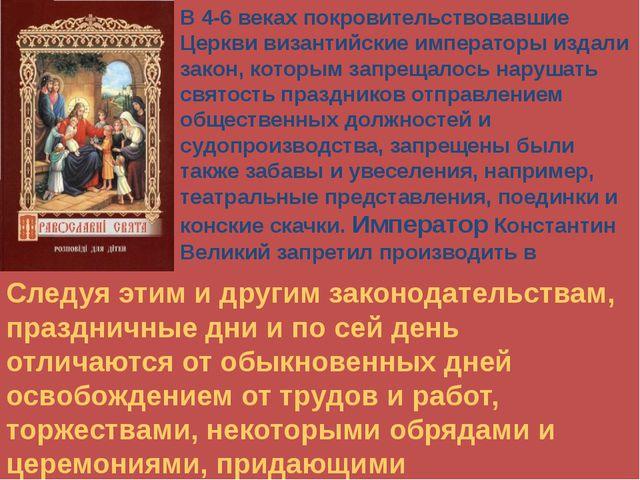 Наиболее значимые для православного христианина события: так называемые Велик...