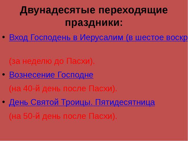 В России до 1925 года двунадесятые праздники были одновременно и гражданскими.