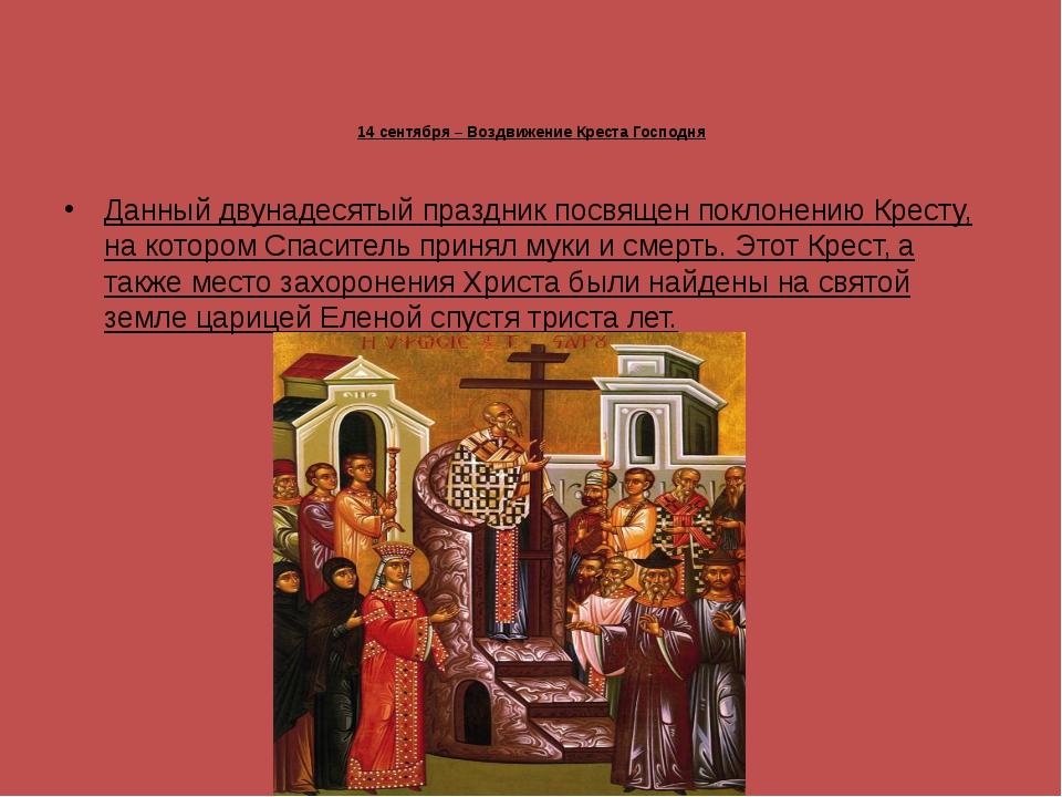 21 ноября – Введение во храм Пресвятой Богородицы Когда исполнилось Деве Мари...