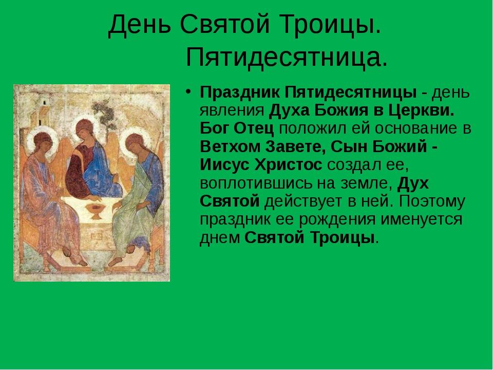 19 августа – Преображения Господне (Спас) Христос за небольшое время до Крест...