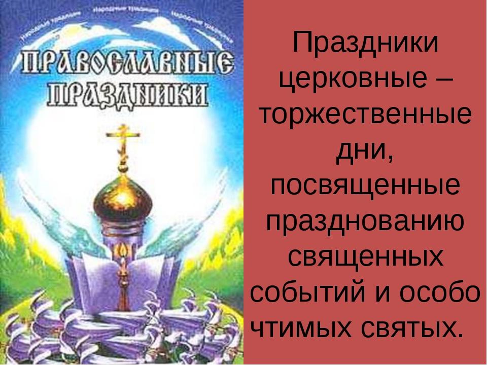 Православные праздники восходят ко временам Ветхого Завета. К ним примыкают...