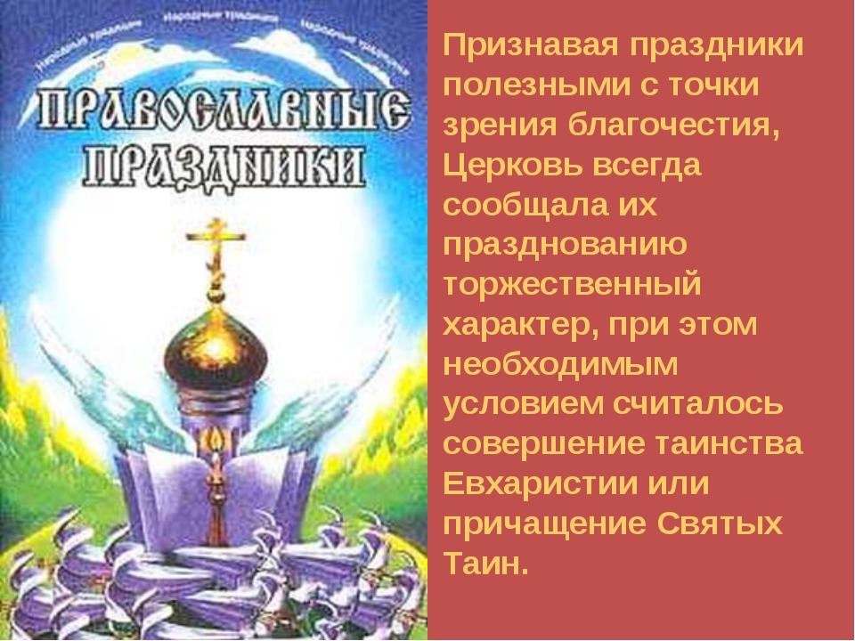 В 4-6 веках покровительствовавшие Церкви византийские императоры издали зако...