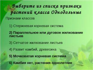 Выберите из списка признаки растений класса Однодольные Признаки классов 1) С