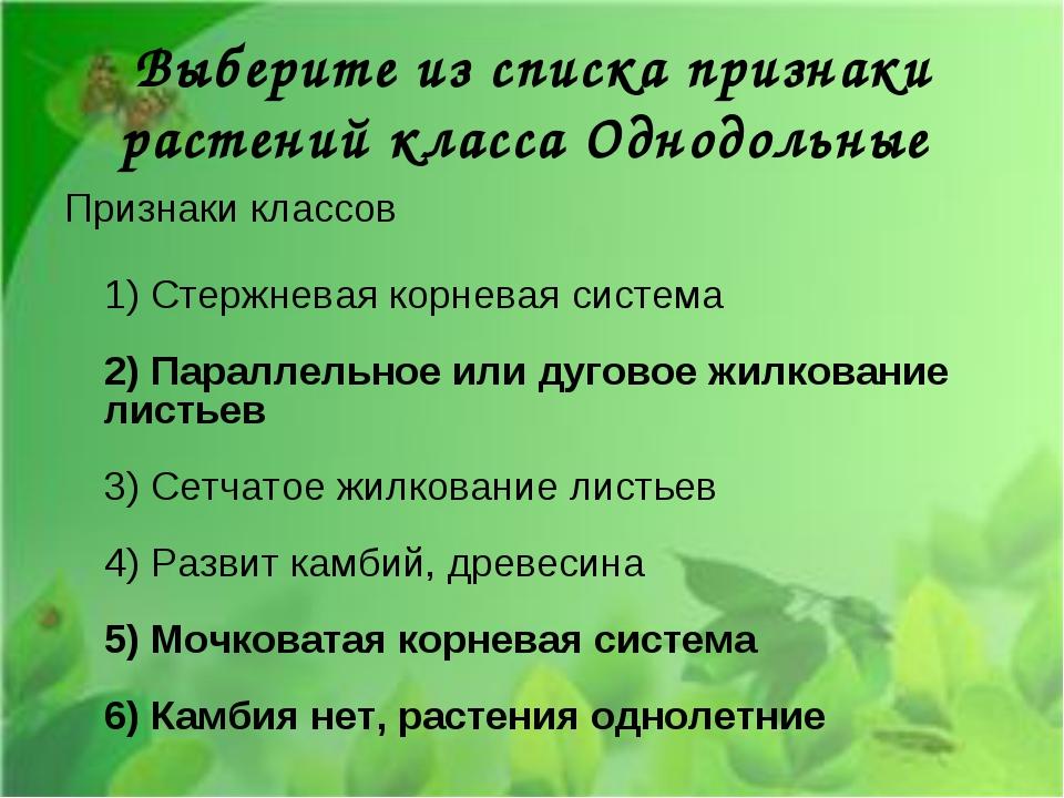 Выберите из списка признаки растений класса Однодольные Признаки классов 1) С...