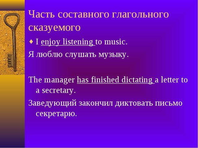 Часть составного глагольного сказуемого I enjoy listening to music. Я люблю с...